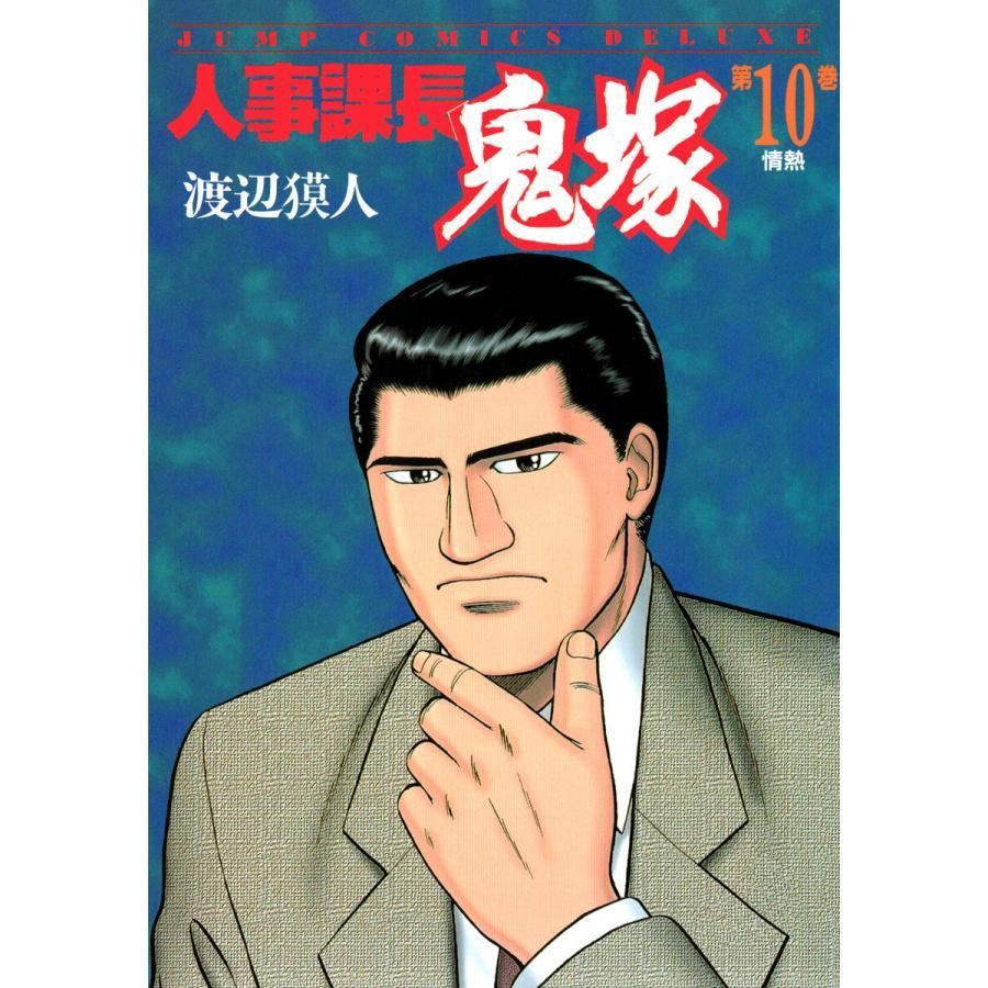 人事課長鬼塚 (10) 電子書籍版 / 渡辺獏人 ebookjapan
