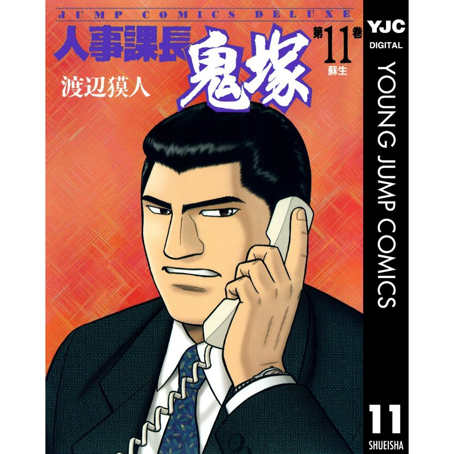 人事課長鬼塚 (11) 電子書籍版 / 渡辺獏人 ebookjapan