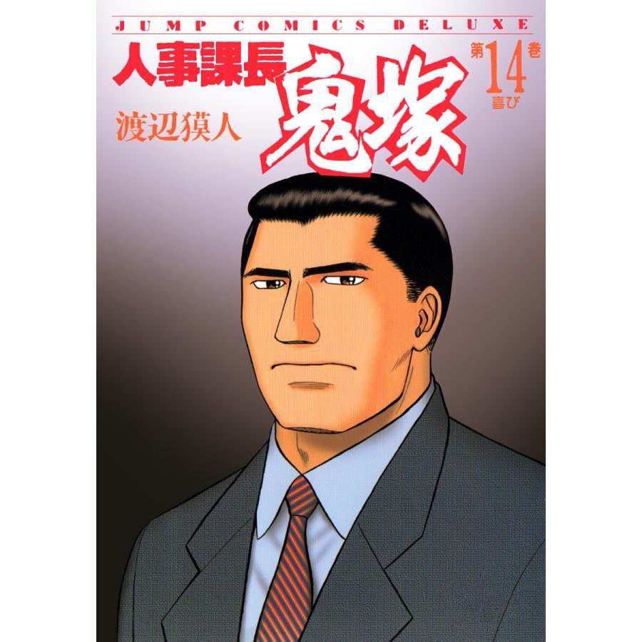 人事課長鬼塚 (14) 電子書籍版 / 渡辺獏人 ebookjapan