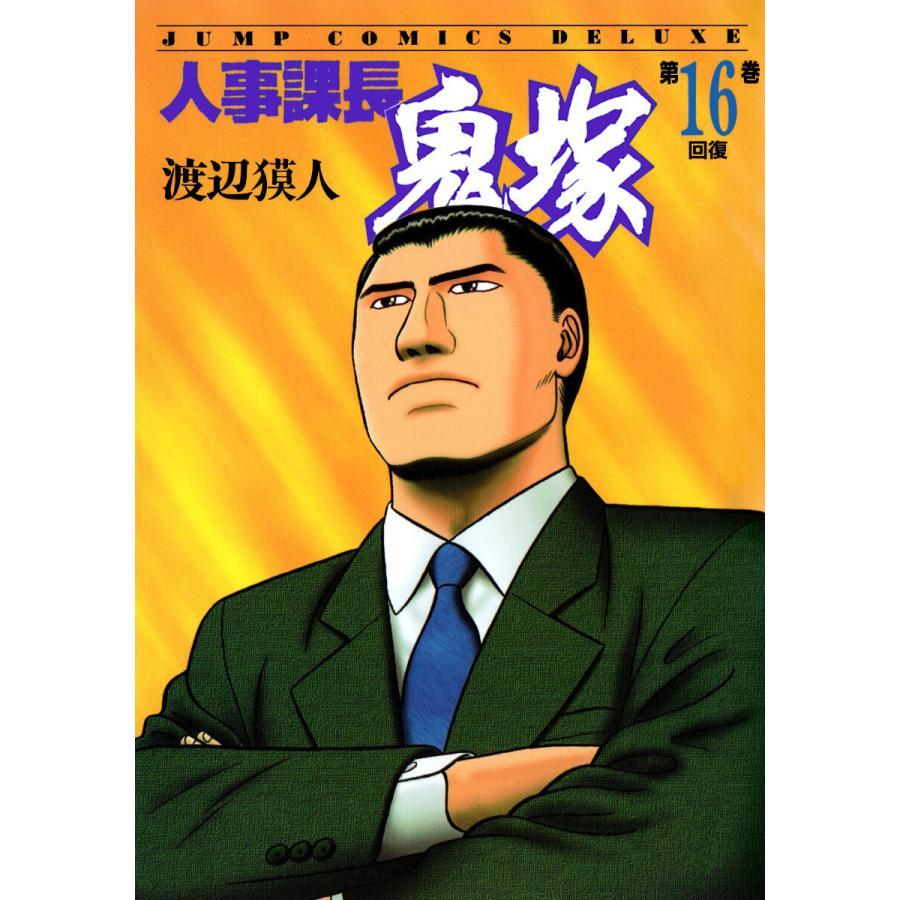 人事課長鬼塚 (16) 電子書籍版 / 渡辺獏人 ebookjapan