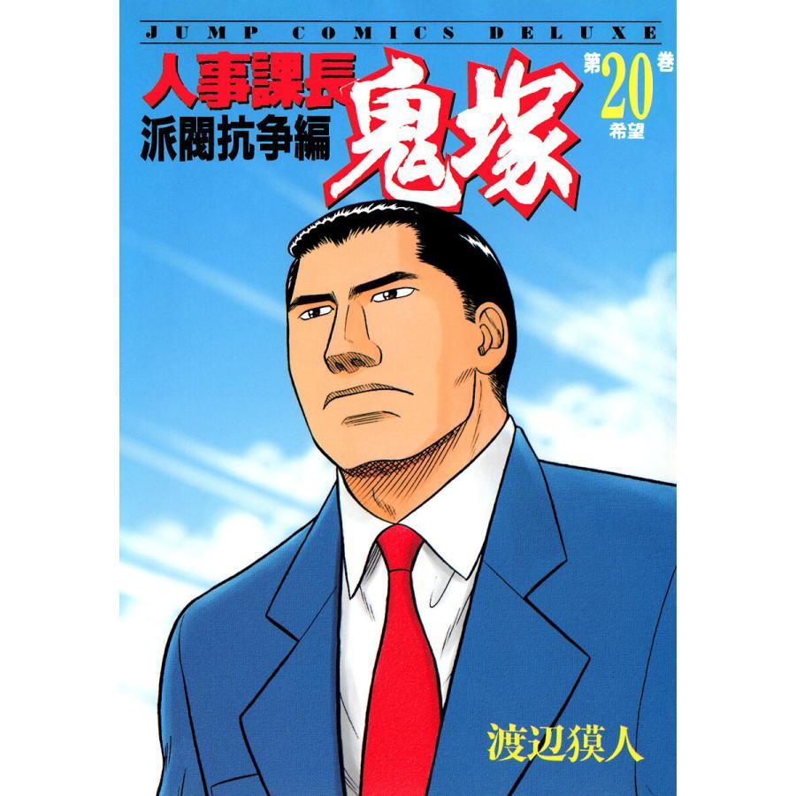 人事課長鬼塚 (20) 電子書籍版 / 渡辺獏人|ebookjapan