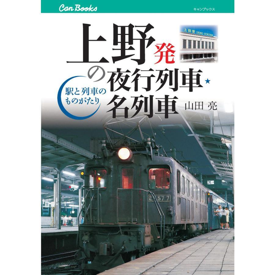上野発の夜行列車・名列車 電子書籍版 / 山田亮|ebookjapan