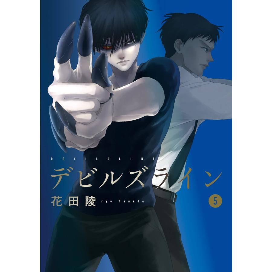 デビルズライン (5) 電子書籍版 / 花田陵|ebookjapan