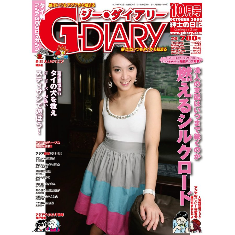 アジアGOGOマガジン G-DIARY 2009年10月号 電子書籍版 / アールコス・メディア株式会社 ebookjapan