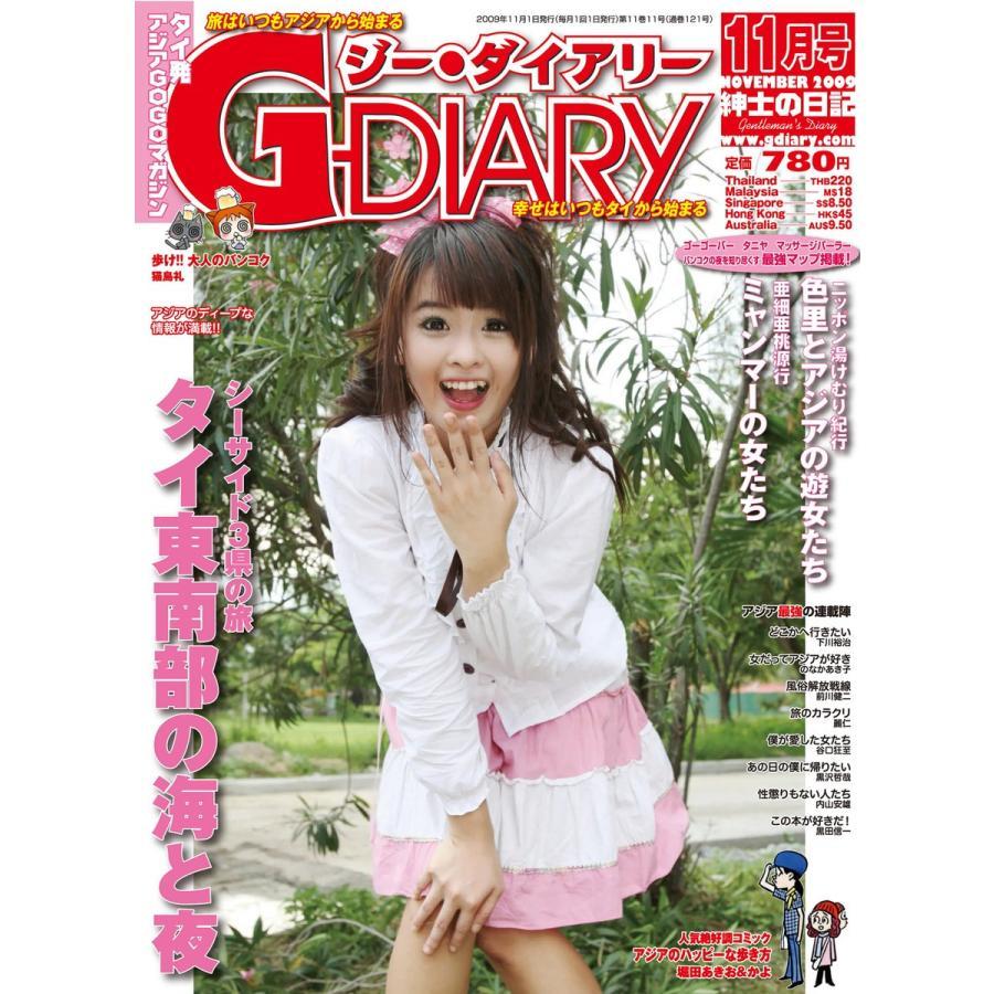 アジアGOGOマガジン G-DIARY 2009年11月号 電子書籍版 / アールコス・メディア株式会社 ebookjapan