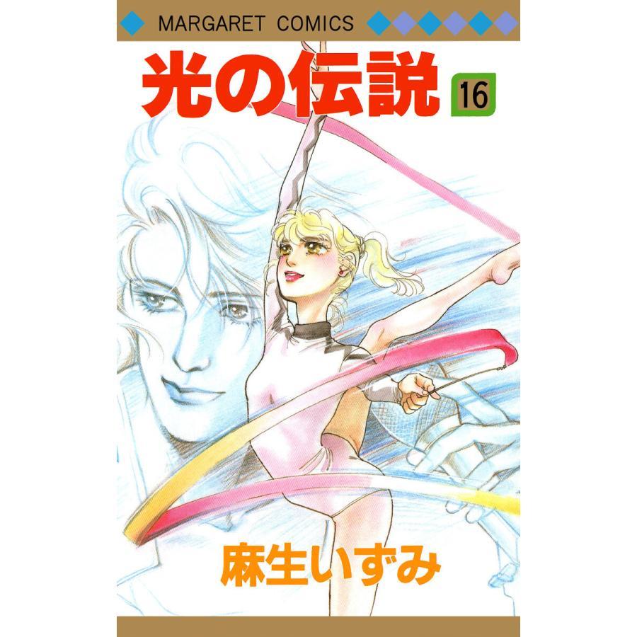 光の伝説 (16) 電子書籍版 / 麻生いずみ|ebookjapan