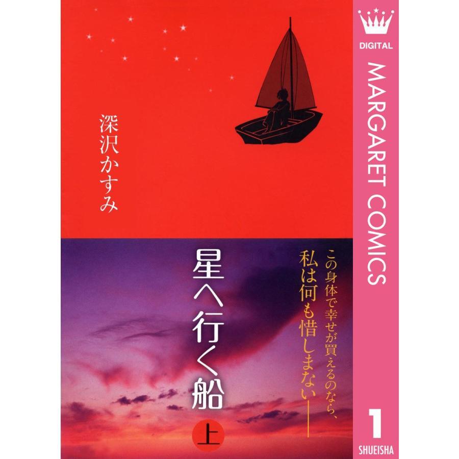 星へ行く船 上 電子書籍版 / 深沢かすみ ebookjapan