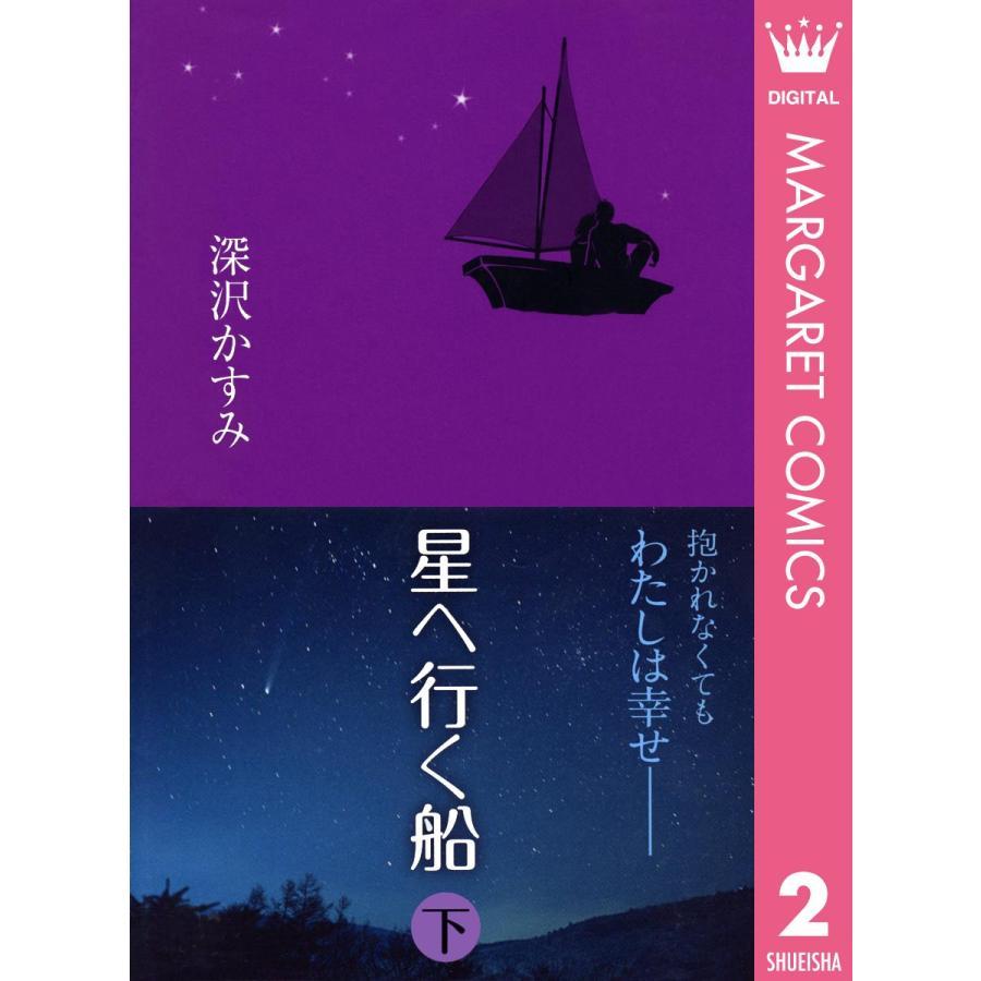 星へ行く船 下 電子書籍版 / 深沢かすみ|ebookjapan