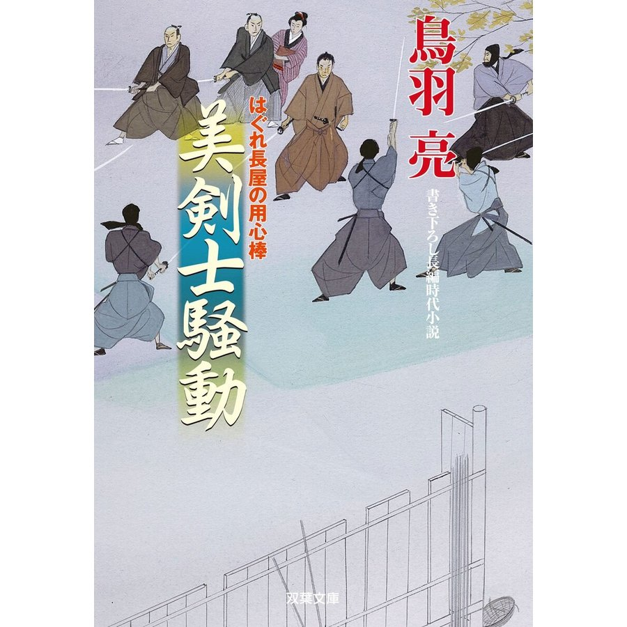 はぐれ長屋の用心棒 : 30 美剣士騒動 電子書籍版 / 鳥羽亮 ebookjapan