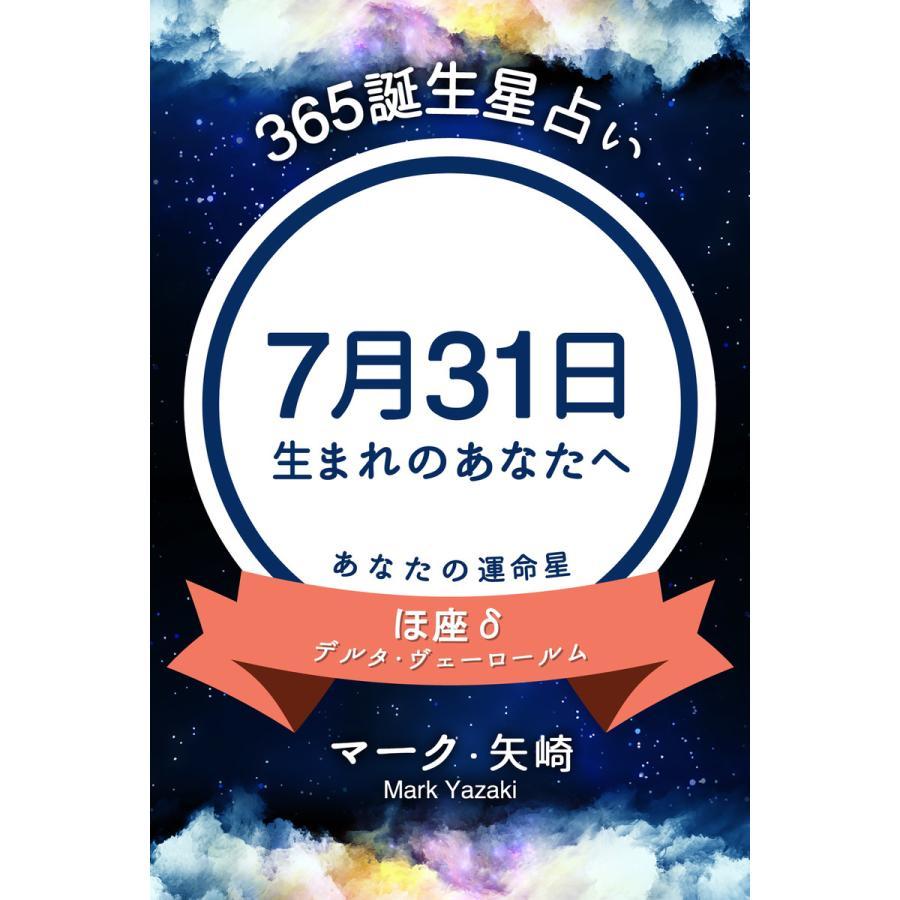 月 生まれ 日 7 31 7月31日は何の日?記念日、出来事、誕生日占い、有名人、花言葉などのまとめ雑学
