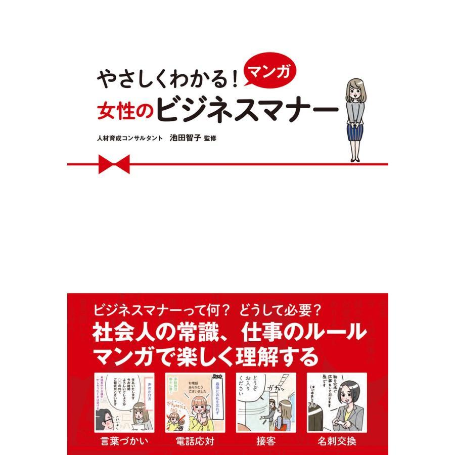 やさしくわかる! マンガ 女性のビジネスマナー 電子書籍版 / 監修:池田智子 ebookjapan