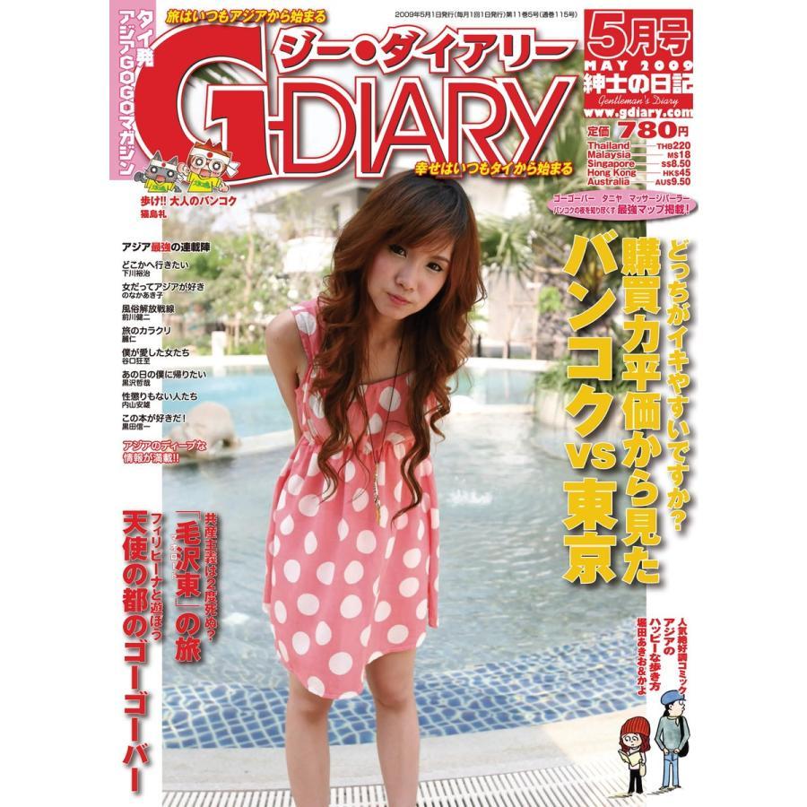 アジアGOGOマガジン G-DIARY 2009年5月号 電子書籍版 / アールコス・メディア株式会社|ebookjapan