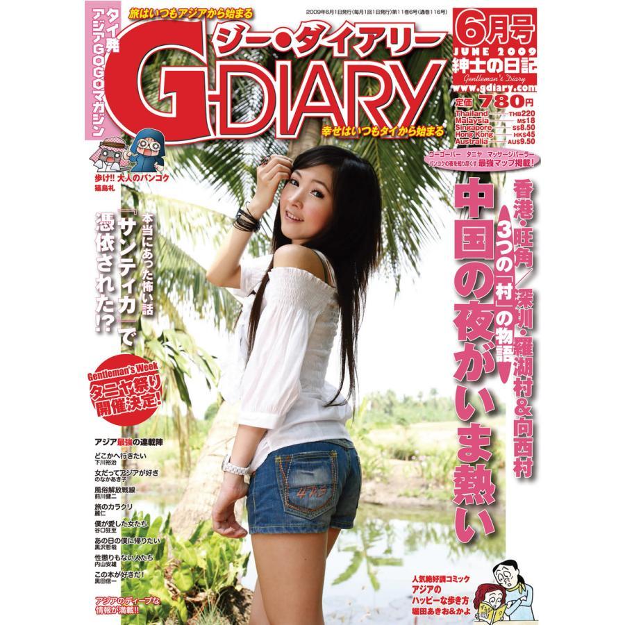 アジアGOGOマガジン G-DIARY 2009年6月号 電子書籍版 / アールコス・メディア株式会社|ebookjapan