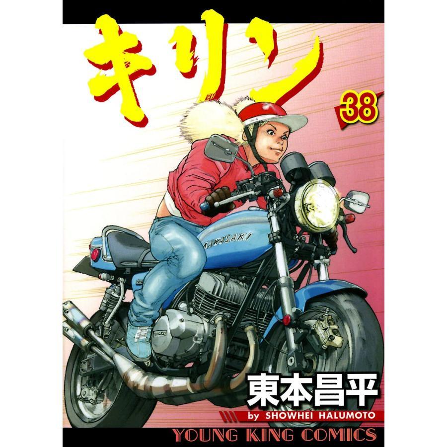 【初回50%OFFクーポン】キリン (38) 電子書籍版 / 東本昌平|ebookjapan