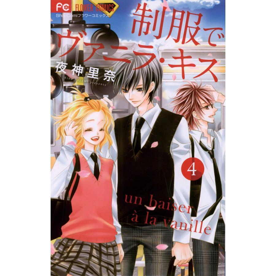 制服でヴァニラ・キス (4) 電子書籍版 / 夜神里奈 ebookjapan