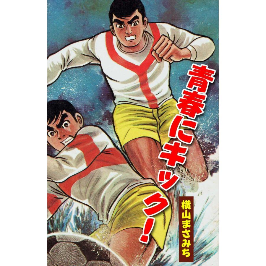 青春にキック 電子書籍版 / 横山まさみち|ebookjapan