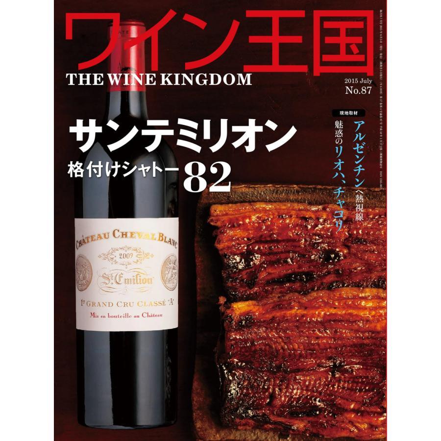 ワイン王国 2015年7月号 電子書籍版 / ワイン王国編集部|ebookjapan