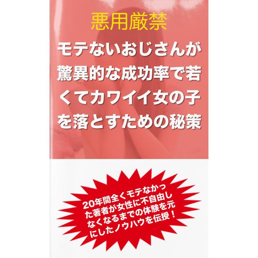 モテないおじさんが驚異的な成功率で若くてカワイイ女の子を落とすための秘策 電子書籍版 / 著:チャイナダンディ|ebookjapan