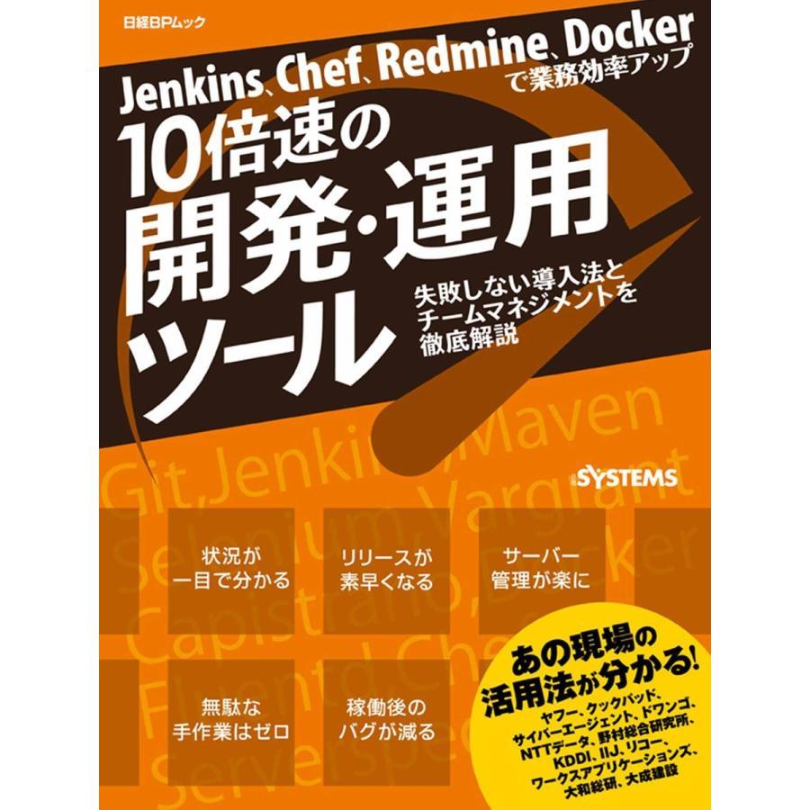 Jenkins、Chef、Redmine、Dockerで業務効率アップ 10倍速の開発・運用ツール(日経BP Next ICT選書) 電子書籍版|ebookjapan