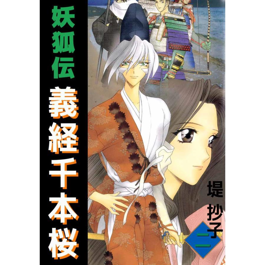 妖狐伝義経千本桜 (2) 電子書籍版 / 堤抄子|ebookjapan