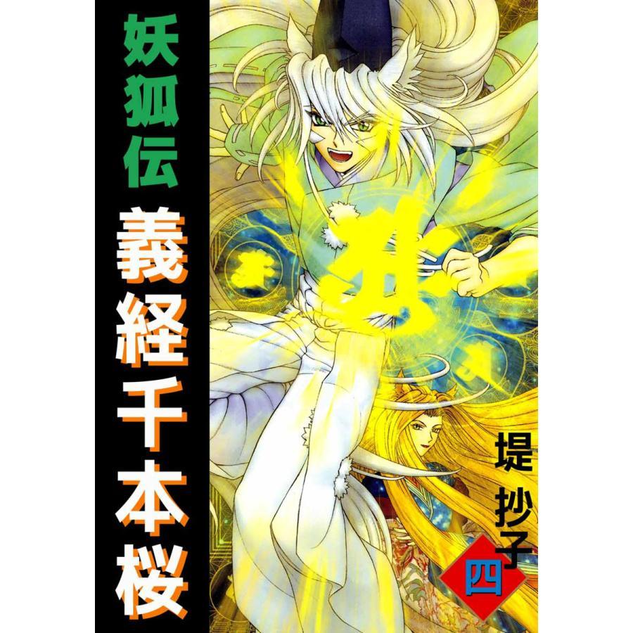 妖狐伝義経千本桜 (4) 電子書籍版 / 堤抄子|ebookjapan