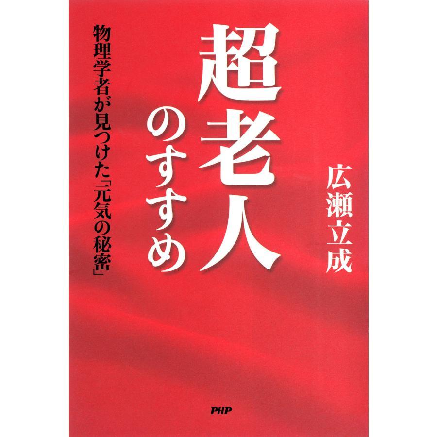 超老人のすすめ 物理学者が見つけた「元気の秘密」 電子書籍版 / 著:広瀬立成 ebookjapan