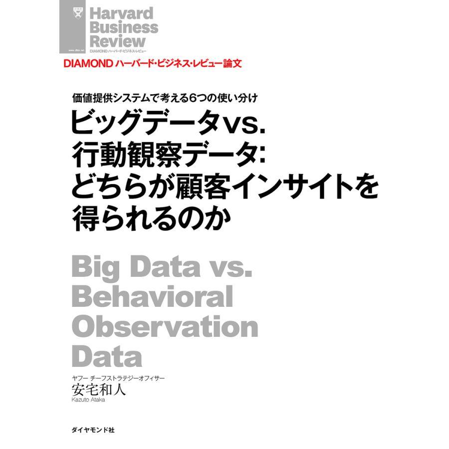 【初回50%OFFクーポン】ビッグデータvs.行動観察データ:どちらが顧客インサイトを得られるのか 電子書籍版 / 安宅和人 ebookjapan
