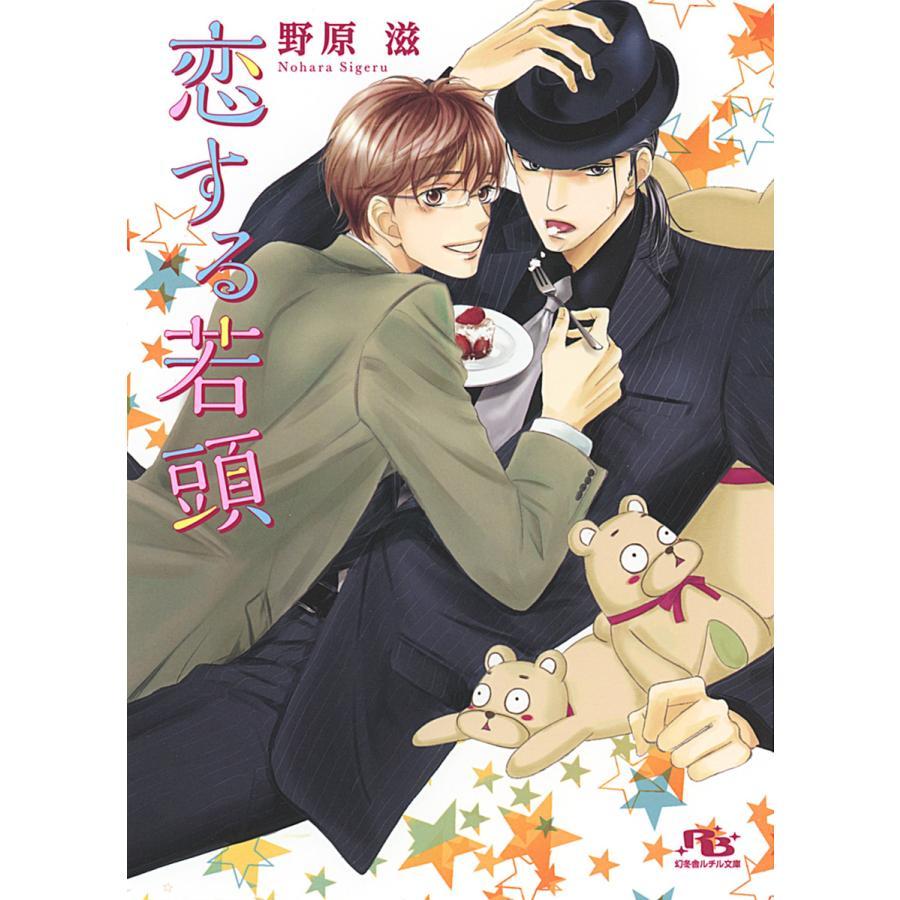 恋する若頭 電子書籍版 / 野原滋/陵クミコ|ebookjapan