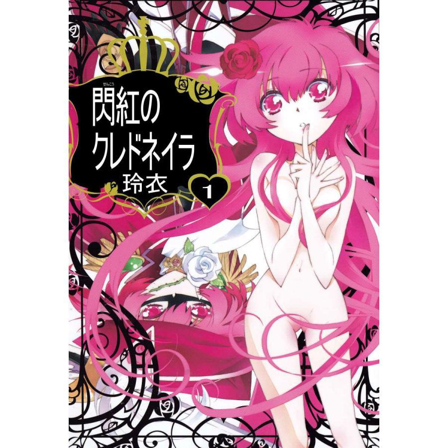 閃紅のクレドネイラ (1) 電子書籍版 / 玲衣|ebookjapan