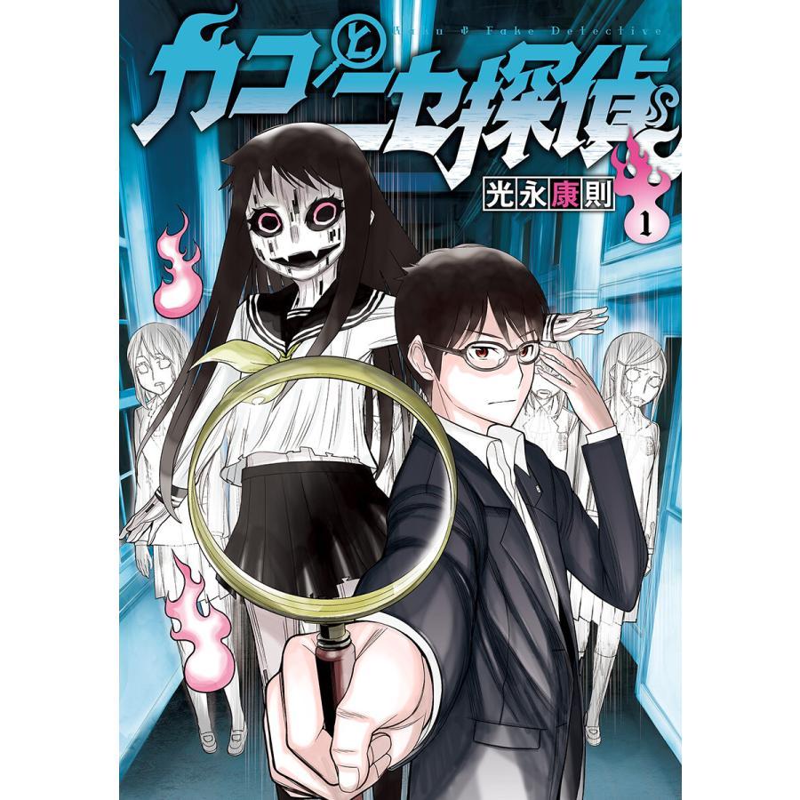カコとニセ探偵 (1) 電子書籍版 / 光永康則|ebookjapan