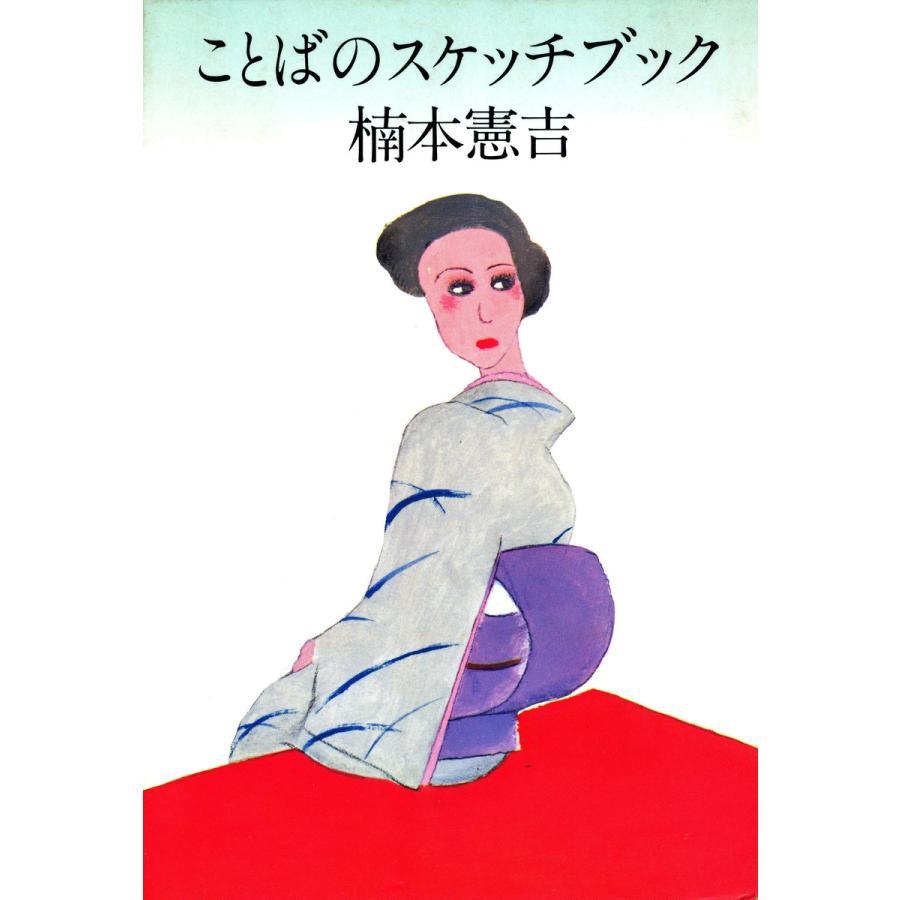 ことばのスケッチブック 電子書籍版 / 著:楠本憲吉|ebookjapan