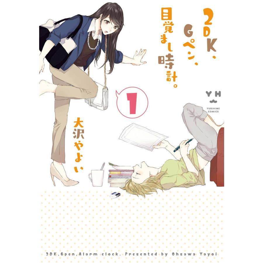 2DK、Gペン、目覚まし時計。 (1) 電子書籍版 / 大沢やよい ebookjapan