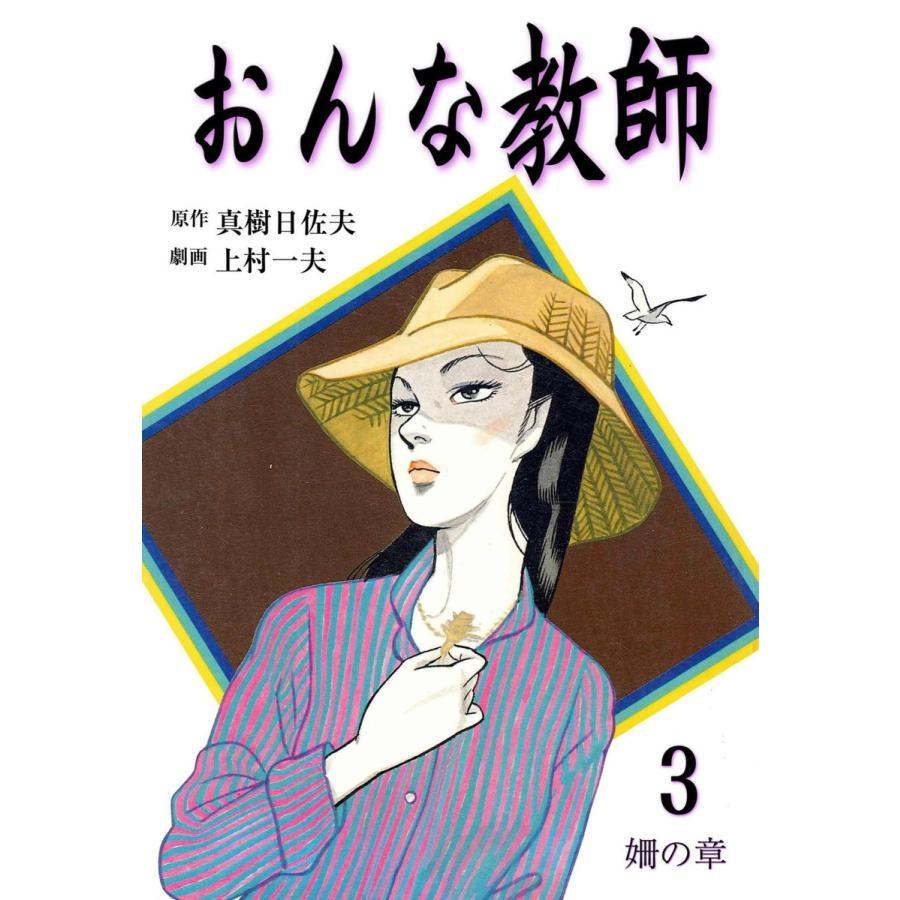 おんな教師 (3) 電子書籍版 / 上村一夫(作画) 真樹日佐夫(原作)|ebookjapan