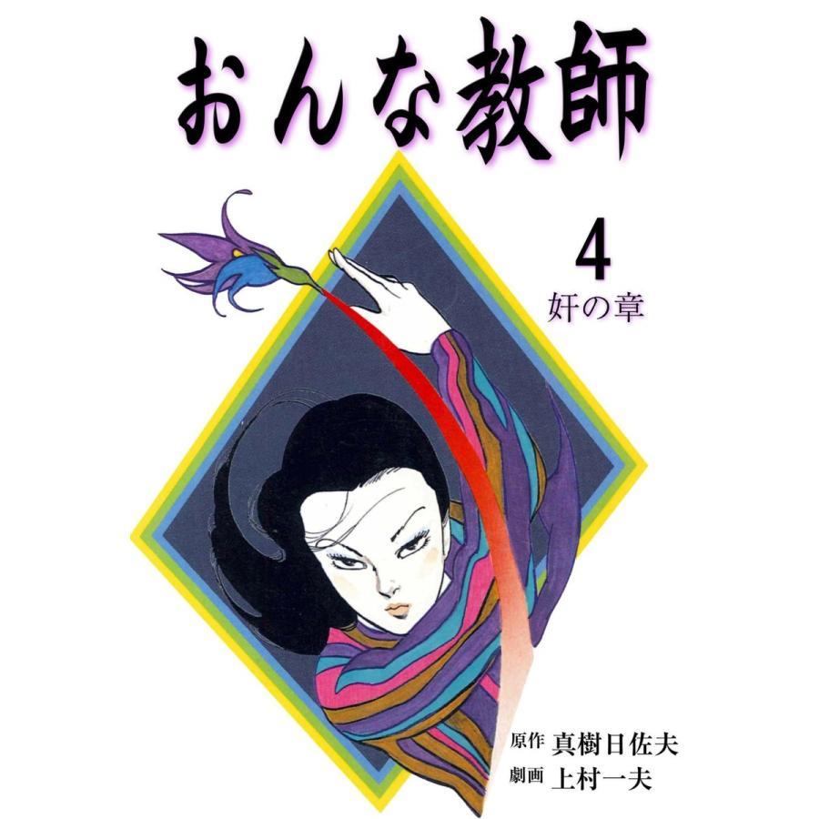 おんな教師 (4) 電子書籍版 / 上村一夫(作画) 真樹日佐夫(原作)|ebookjapan