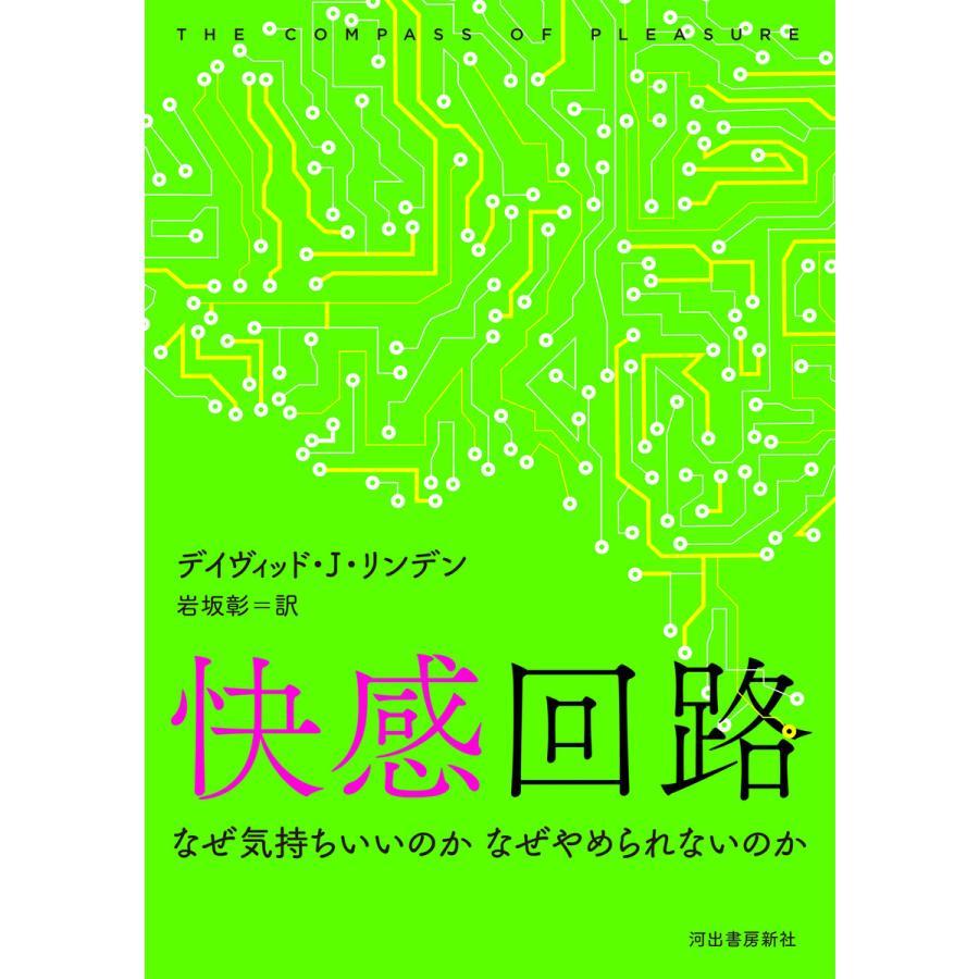 快感回路 電子書籍版 / デイヴィッド・J・リンデン/岩坂彰|ebookjapan