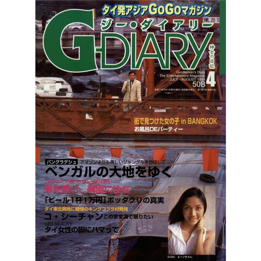 アジアGOGOマガジン G-DIARY 1999年7-8月号 電子書籍版 / アールコス・メディア株式会社 ebookjapan