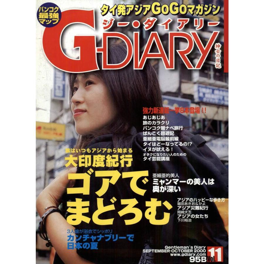 アジアGOGOマガジン G-DIARY 2000年9-10月号 電子書籍版 / アールコス・メディア株式会社|ebookjapan