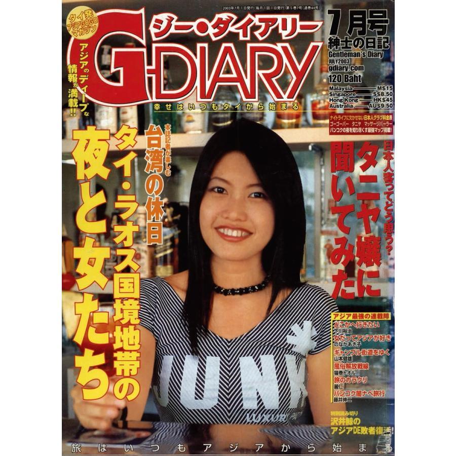アジアGOGOマガジン G-DIARY 2003年7月号 電子書籍版 / アールコス・メディア株式会社|ebookjapan