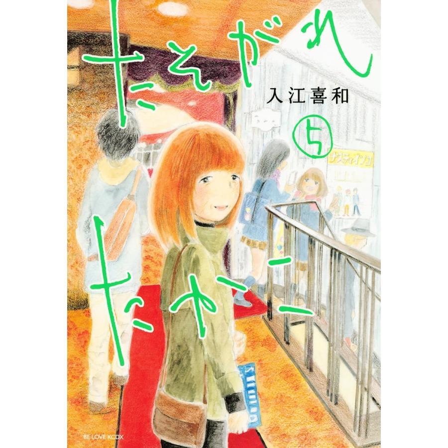 【初回50%OFFクーポン】たそがれたかこ (5) 電子書籍版 / 入江喜和 ebookjapan