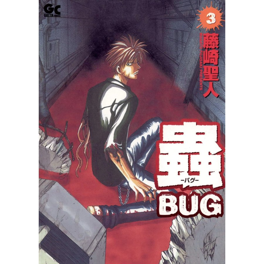 蟲〜バグ〜 (3) 電子書籍版 / 藤崎聖人|ebookjapan