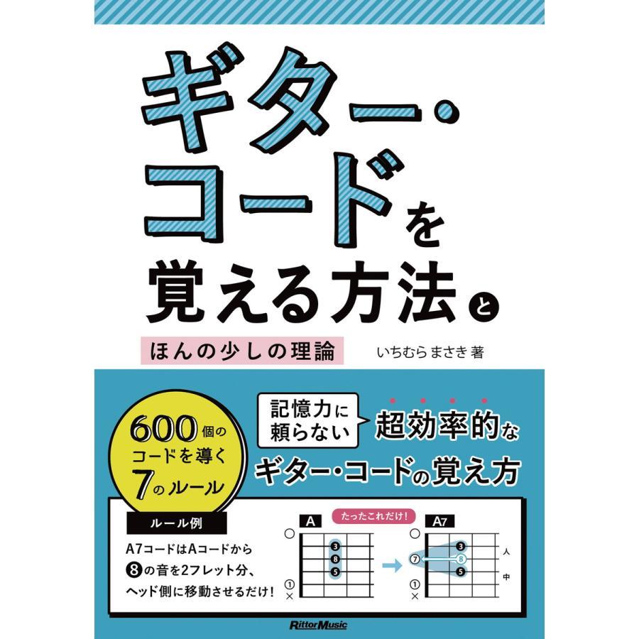 ギター・コードを覚える方法とほんの少しの理論 600個のコードを導く7のルール 電子書籍版 / 著:いちむらまさき ebookjapan