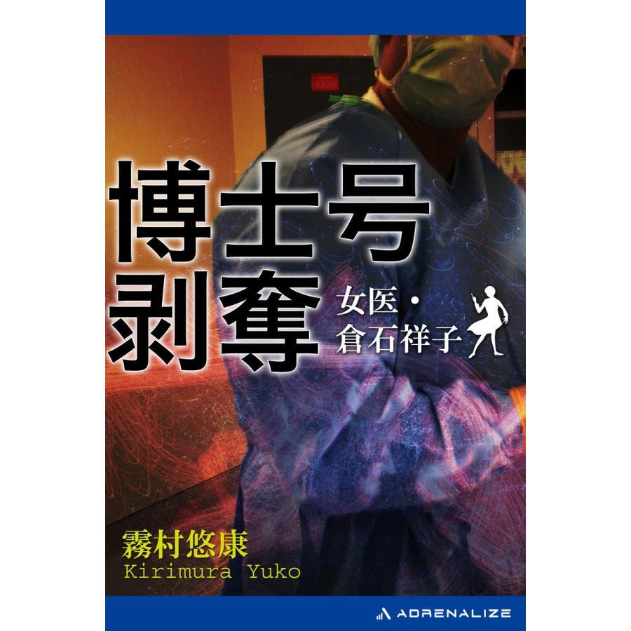博士号剥奪 女医・倉石祥子 電子書籍版 / 著:霧村悠康|ebookjapan