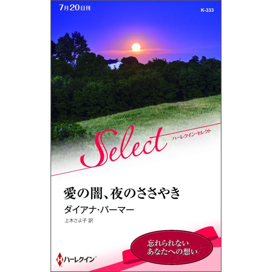 愛の闇、夜のささやき 電子書籍版 / ダイアナ・パーマー 翻訳:上木さよ子|ebookjapan