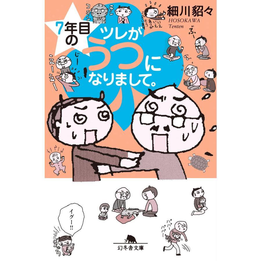 7年目のツレがうつになりまして。 電子書籍版 / 著:細川貂々 ebookjapan