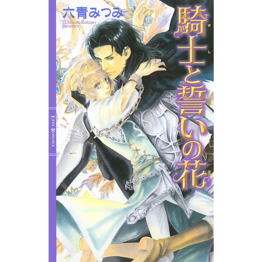 騎士と誓いの花 電子書籍版 / 六青みつみ/樋口ゆうり|ebookjapan