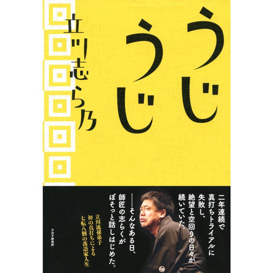 うじうじ 電子書籍版 / 著:立川志ら乃 ebookjapan