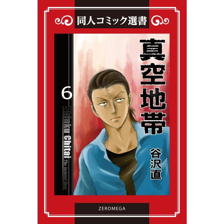 真空地帯 (6) 電子書籍版 / 谷沢直|ebookjapan