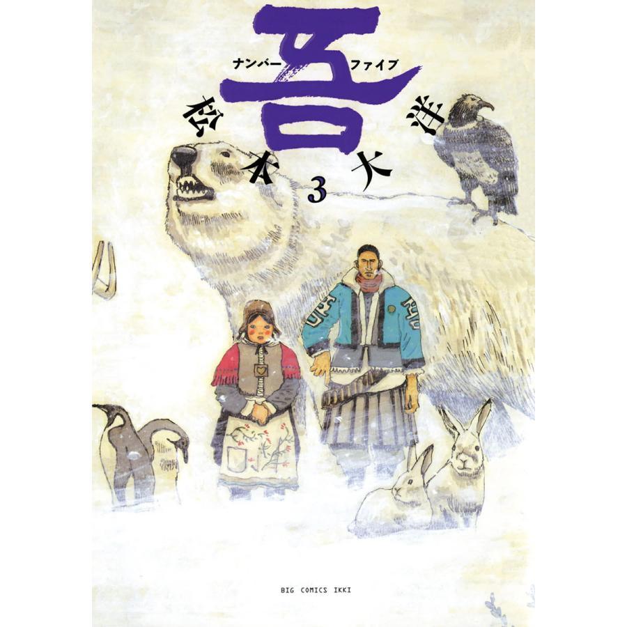 吾 ナンバーファイブ (3) 電子書籍版 / 松本大洋 ebookjapan