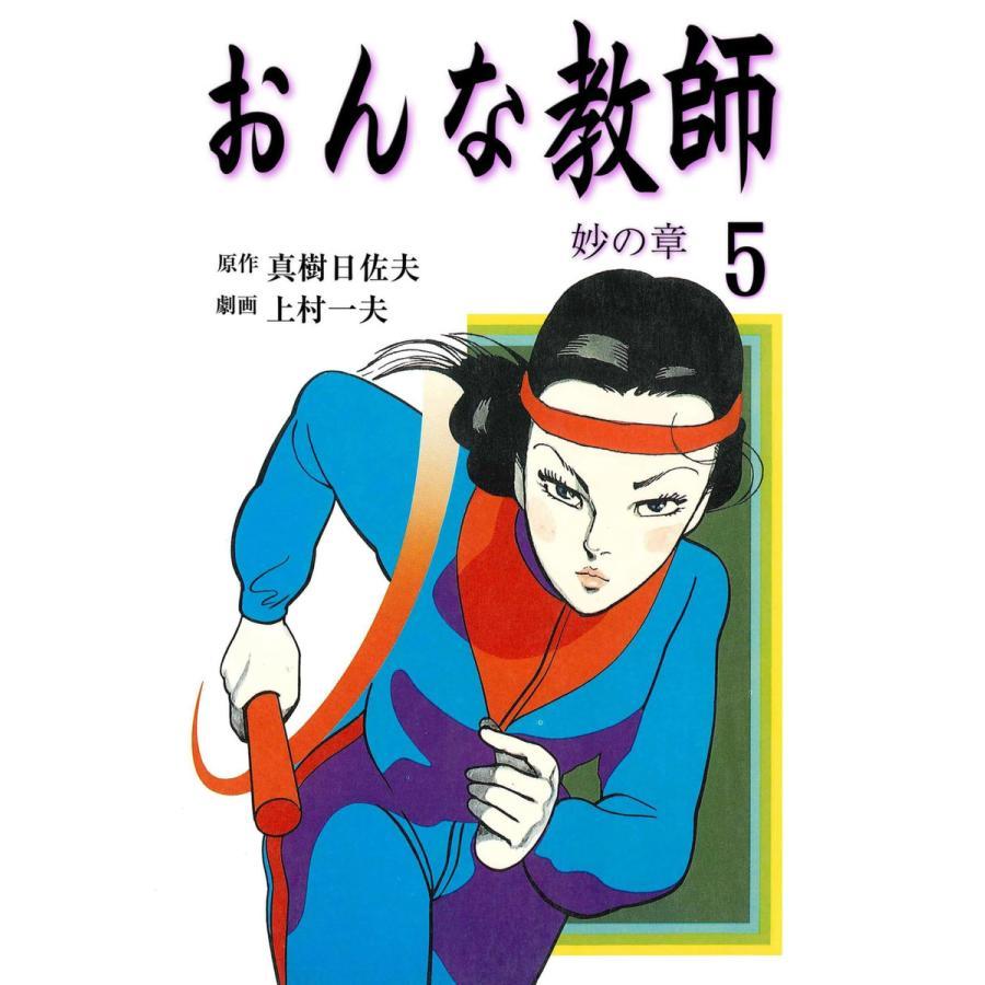 おんな教師 (5) 電子書籍版 / 上村一夫(作画) 真樹日佐夫(原作)|ebookjapan