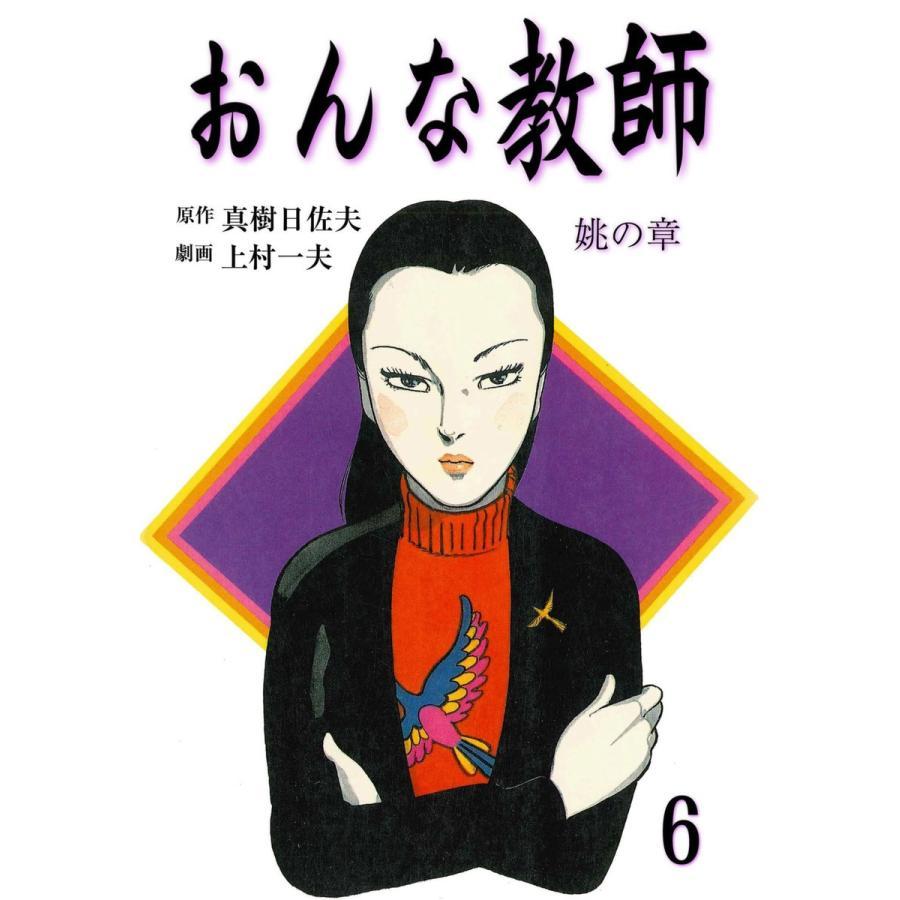 おんな教師 (6) 電子書籍版 / 上村一夫(作画) 真樹日佐夫(原作)|ebookjapan